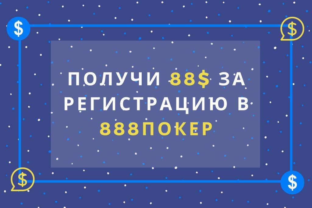 Бонус за регистрацию в 888-poker
