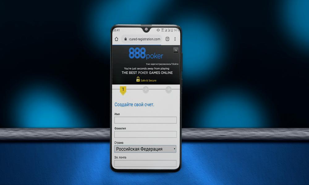 Регистрация в 888 покер