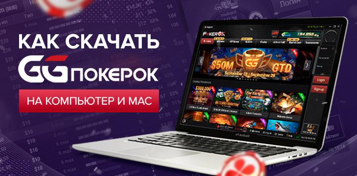 Скачивание покерок на компьютер